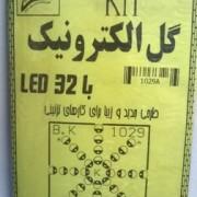 Behnam kit (1029)